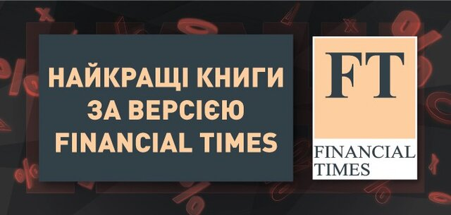 ТОП книг від financial-times