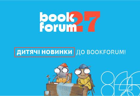 """Дитячі книги на сайті видавництва """"Наш формат"""""""