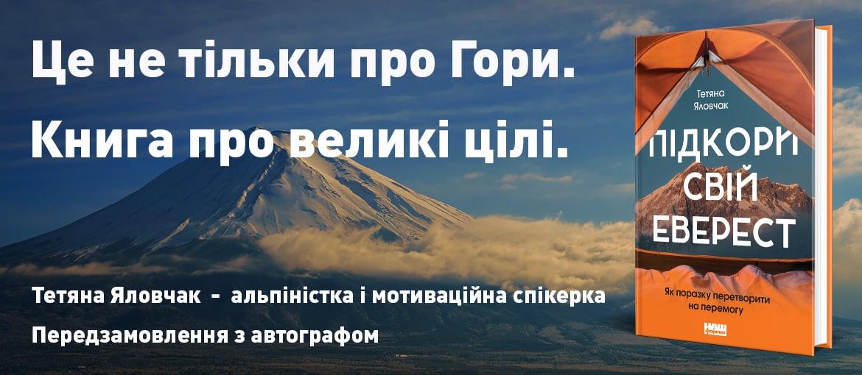 Книга Підкори Еверест Тетяни Яловчак