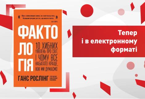 Книга Фактологія завантажити і читати онлайн