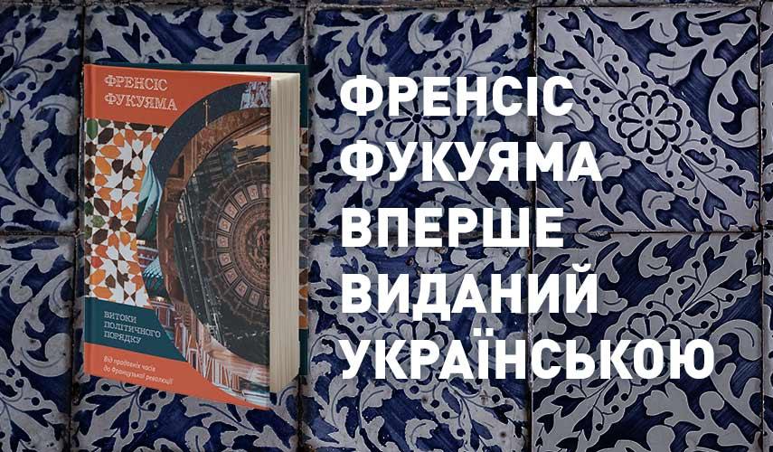 Купити історичну літературу