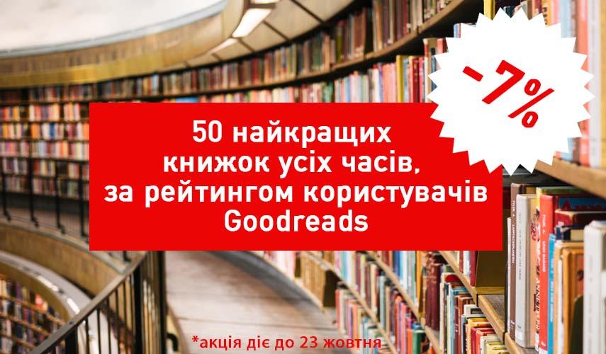 50 найкращих книжок усіх часів, за рейтингом користувачів Goodreads