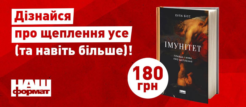 """Купити книгу """"Імунітет"""" онлайн зі знижкою"""
