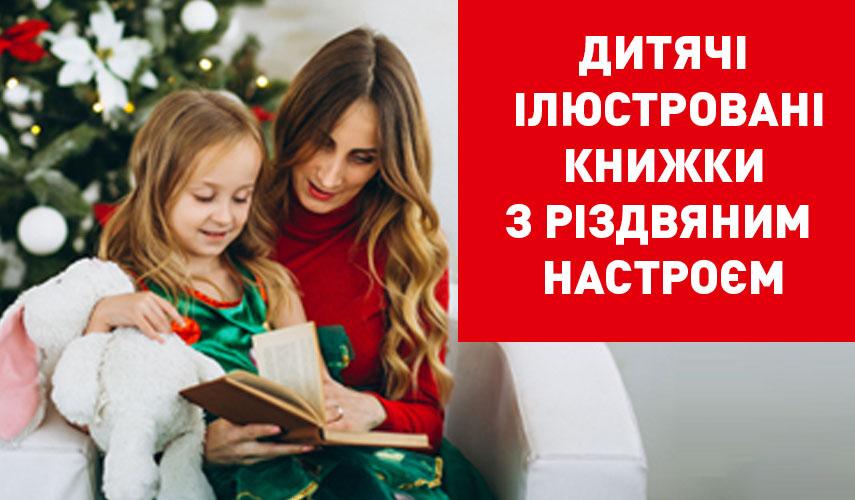 Дитячі книжки про Різдво