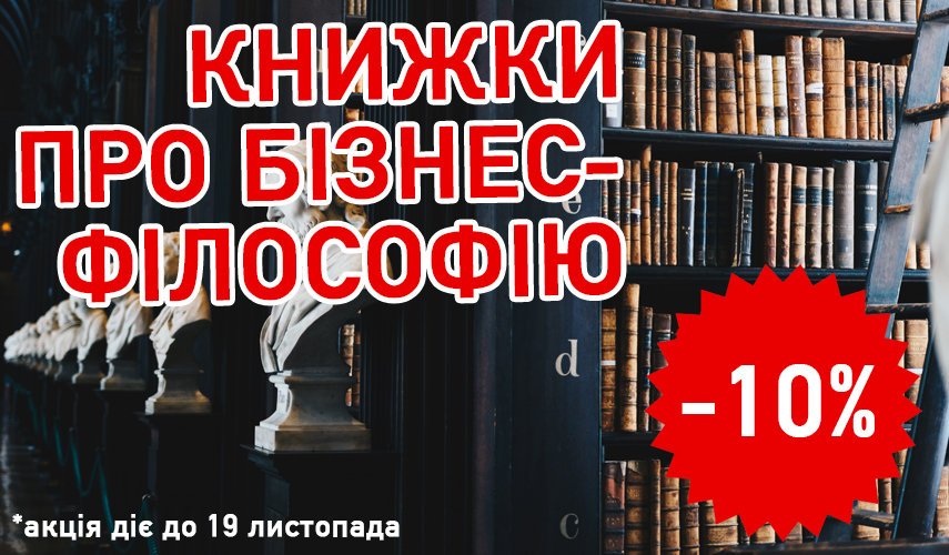 Книжки про бізнес-філософію українською