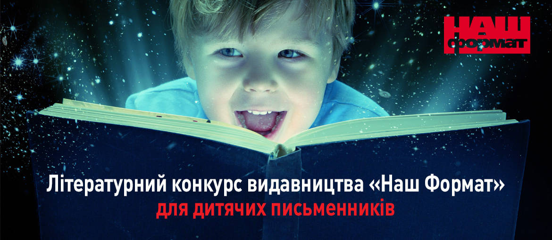 Літературний конкурс Наш Формат для дитячих письменників