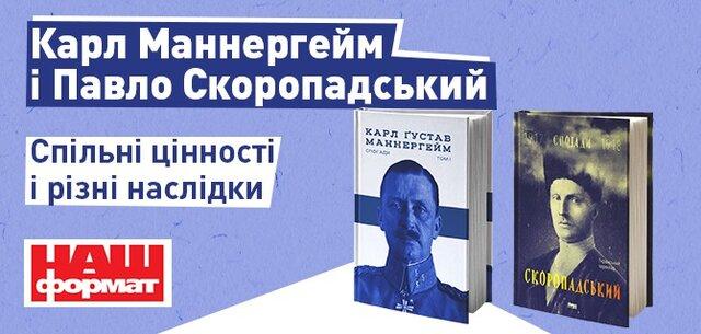 Купити мемуари Манергейма та Скоропадського у Нашому Форматі