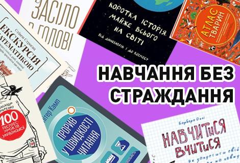 Книги про навчання на Наш формат