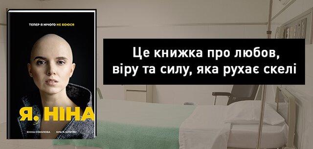 Я Ніна книга Яніни Соколової на Наш формат