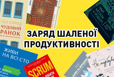Книги для підвищення ефективності