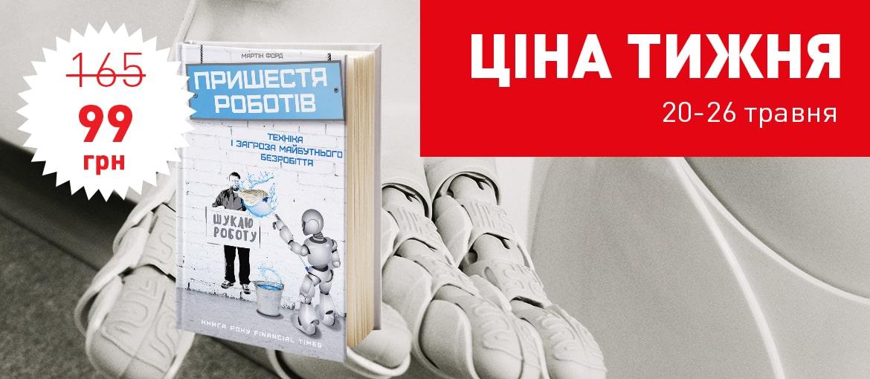Купити книжки українською