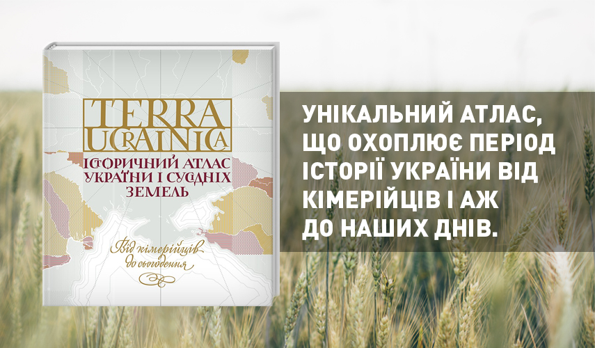 Terra Ucrainica.