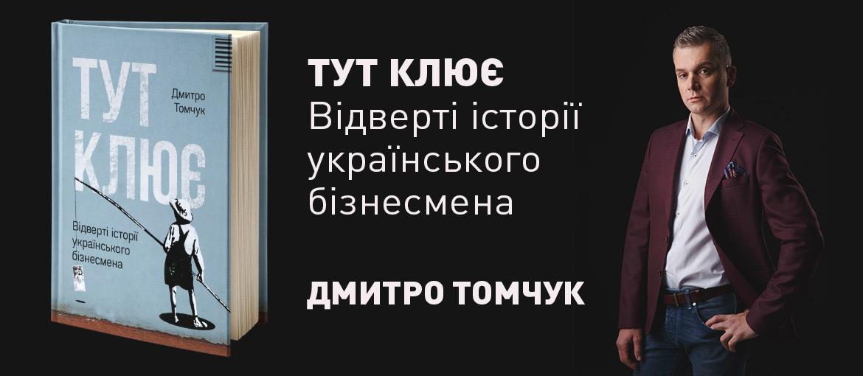 Тут клює. Книги про бізнес українською