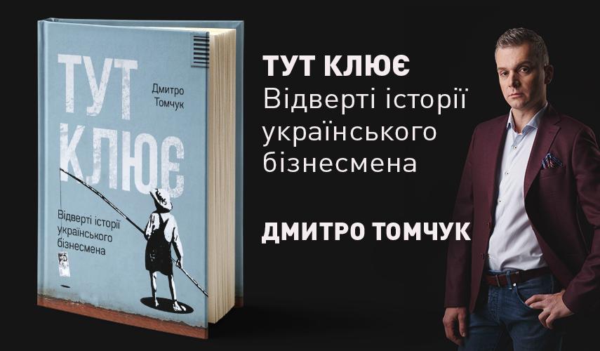 Купити книжки про бізнес українською