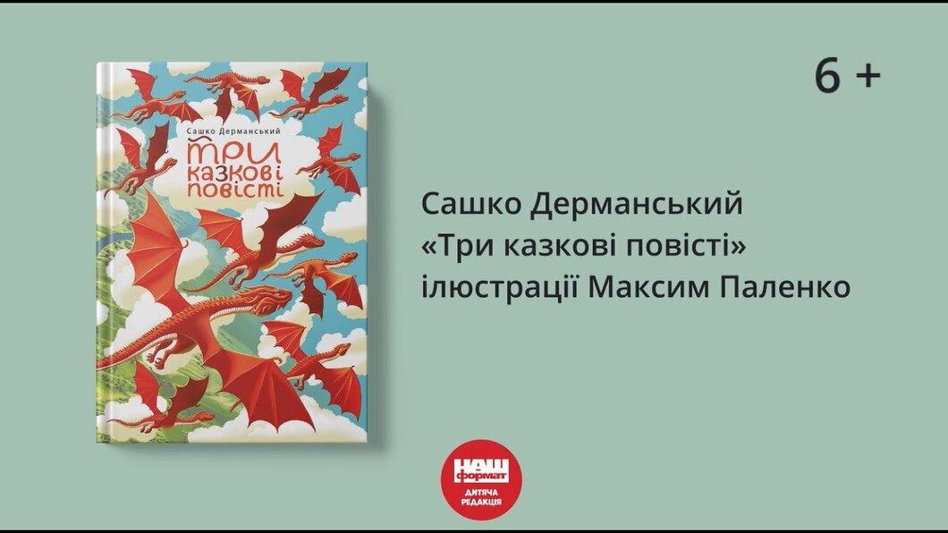 «Три казкові повісті» Сашка Дерманського. Карколомні сюжети і таємні пригоди!