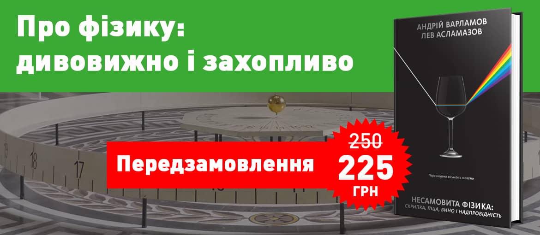 Книга про фізику Андрій Варламов