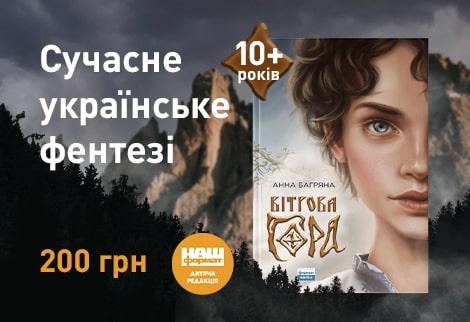 Вітрова гора. Анна Багряна