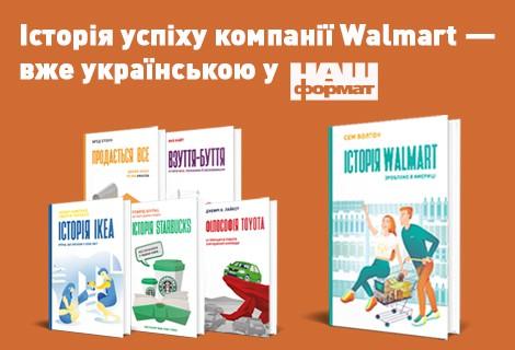 Книга про бренд Walmart від Наш формат