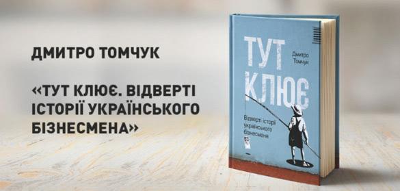 Дмитро Томчук Тут клює