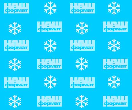 Наш Формат сніжний розпродаж