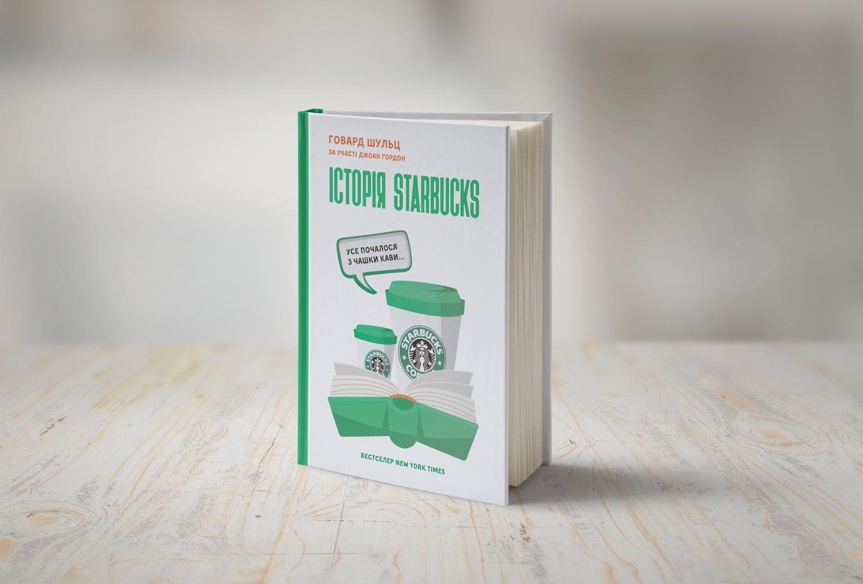 Книга Історія Starbucks фото