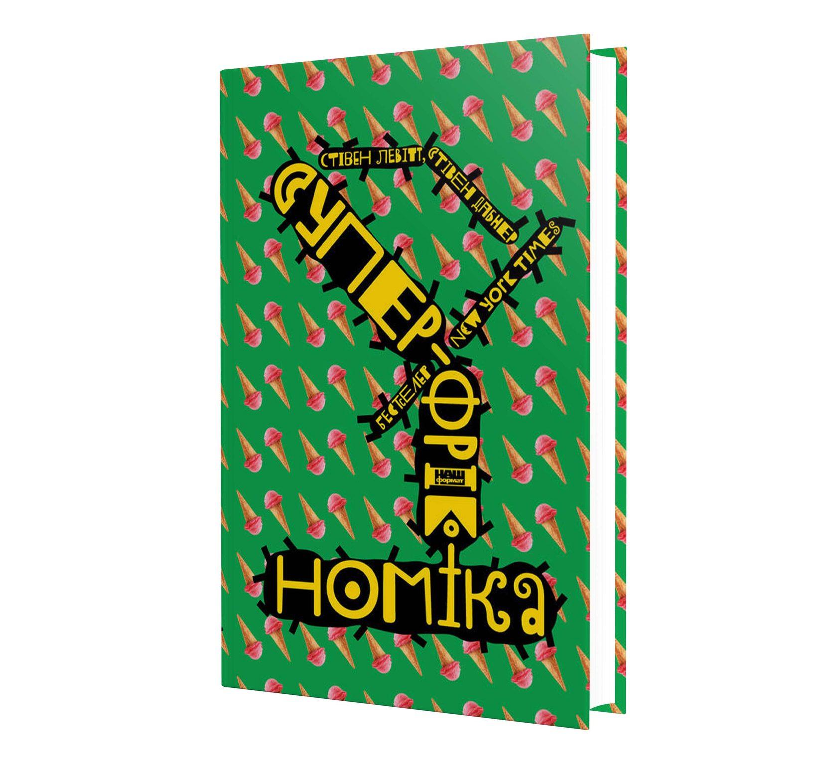 Книга Фрікономіка Наш Формат