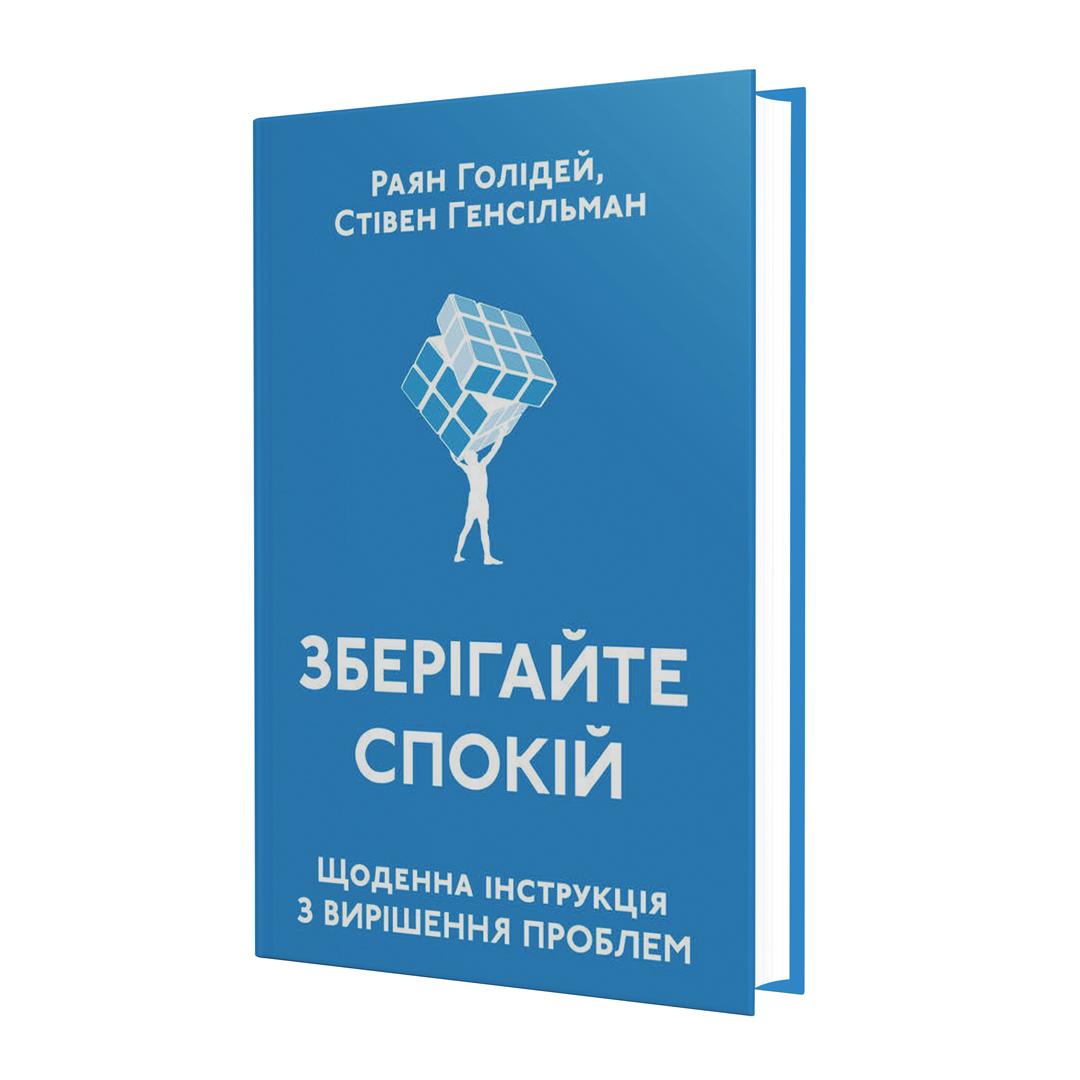 Книга зберігайте спокій фото
