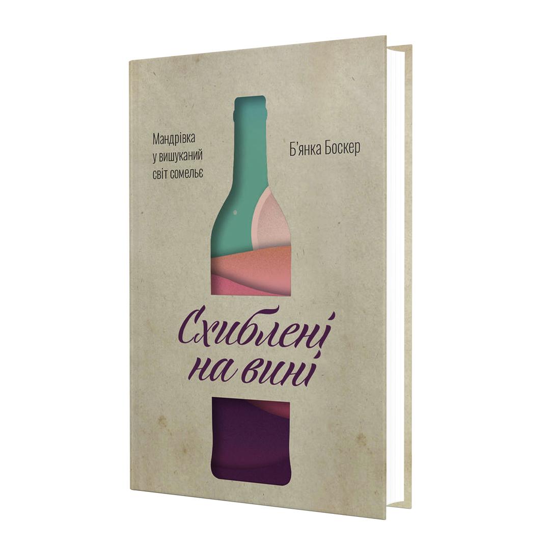 Книга схиблені на вині фото