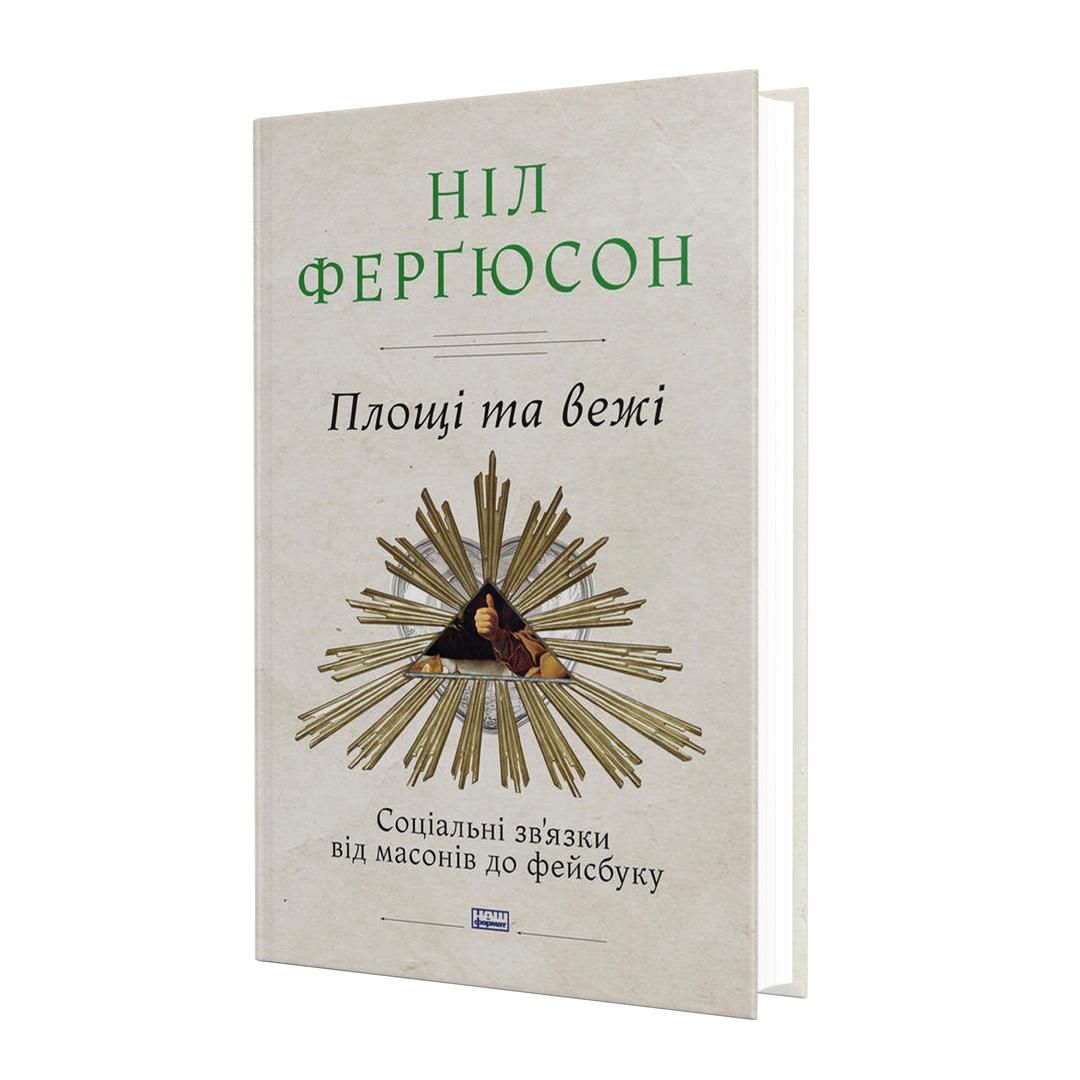 Книга площі та вежі фото