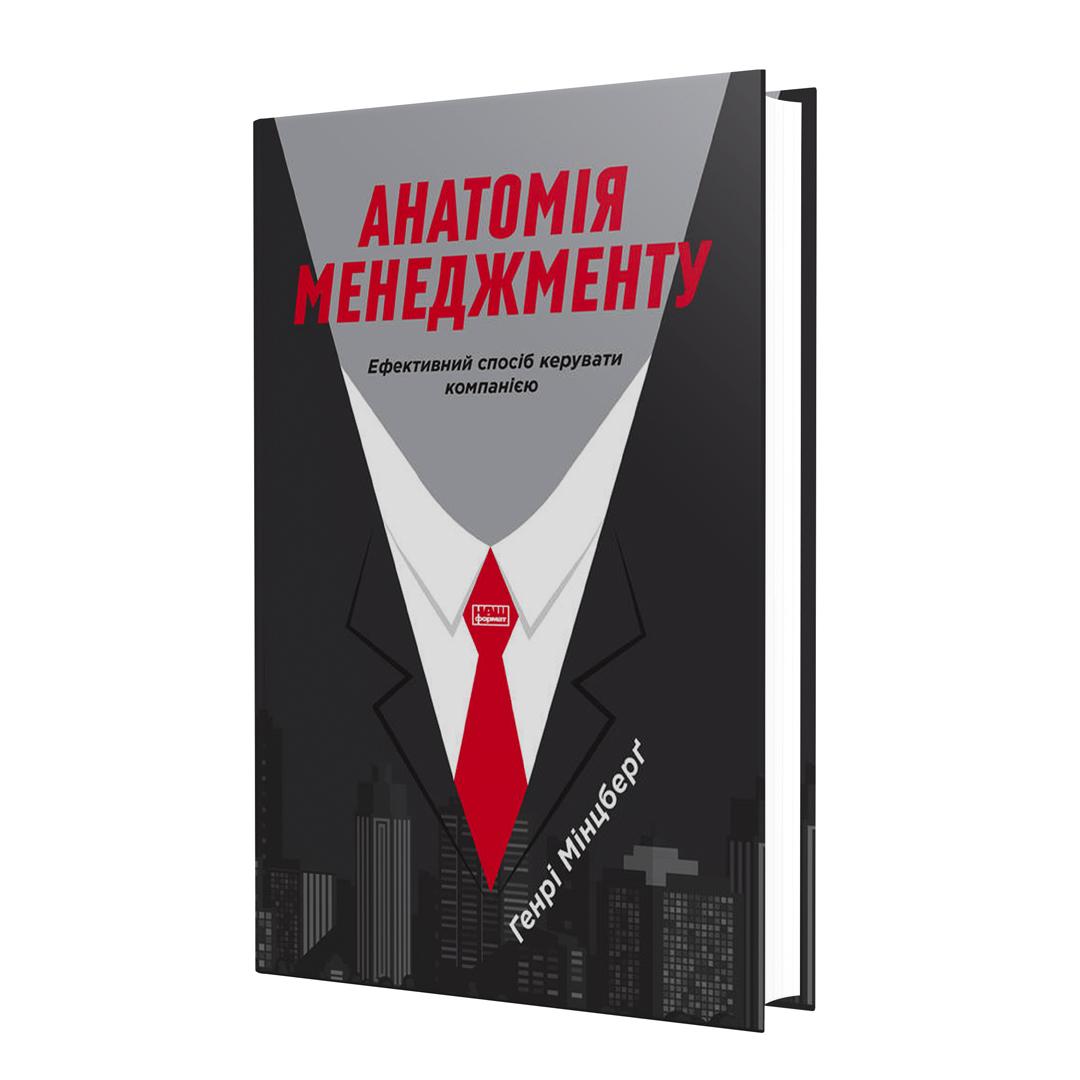 Анатомія менеджменту фото книги