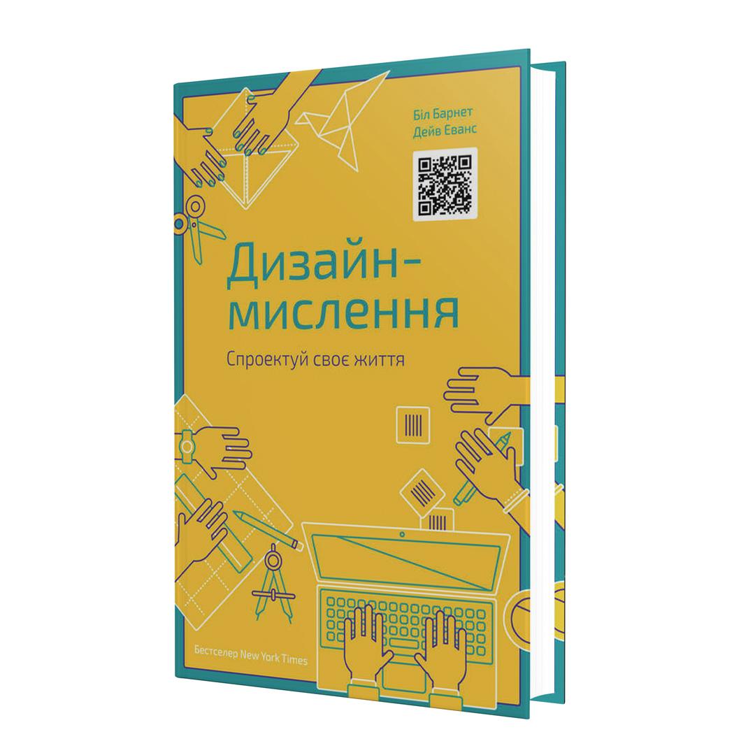 Книга Дизайн мислення фото