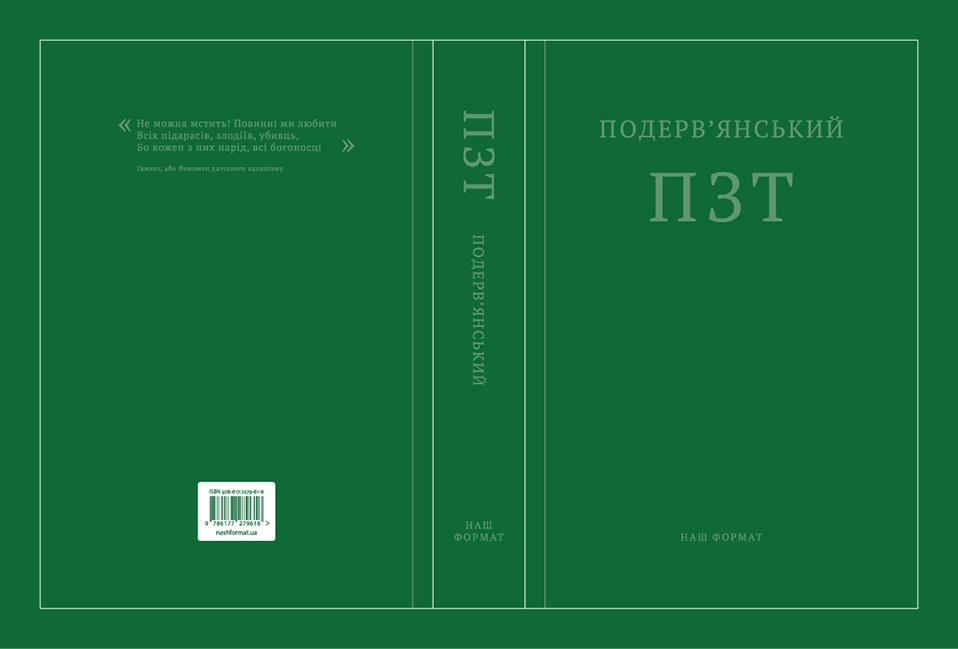 Книга ПЗТ фото