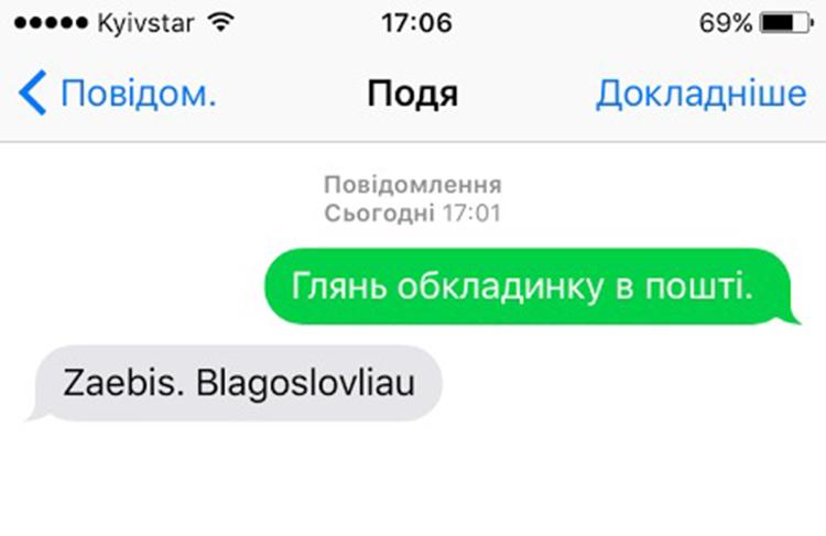 Фото переписки з Подерев'янським